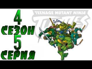 Черепашки Ниндзя: Новые Приключения - Я, монстр (4 сезон 5 серия)