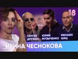 Михаил Шац, Юра Музыченко, Сергей Дружко. Бар в большом городе. Выпуск 18