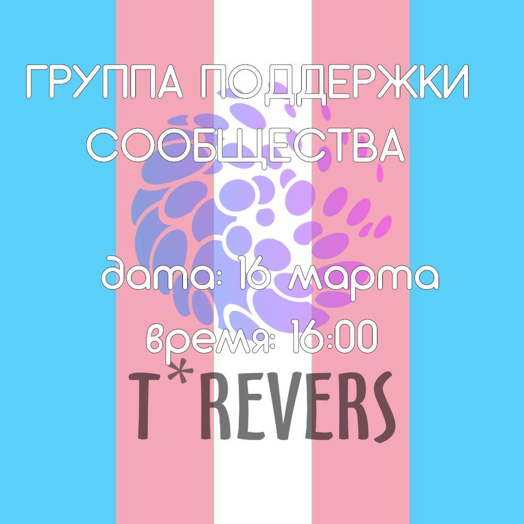 Афиша 16.03. Группа поддержки сообщества от T*REVERS