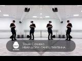 Иван Дорн - Танец Пингвина workshop by Tolik Sachivko - MILKSHAKE III by Open Art Studio