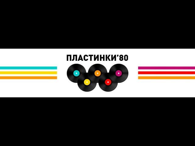 PLASTINKI-80 - Peace Love Dance Mix