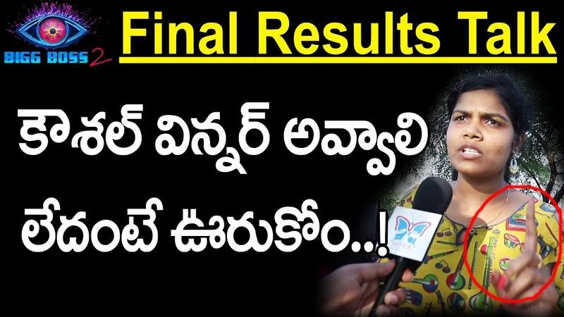 కౌశల్ విన్ అవ్వకపోతే ఊరుకోం..! Public React on Kaushal   Bigg Boss Telugu 2 Final Winner Kaushal