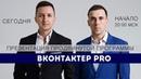 """Презентация продвинутой программы """"Вконтактер PRO"""""""