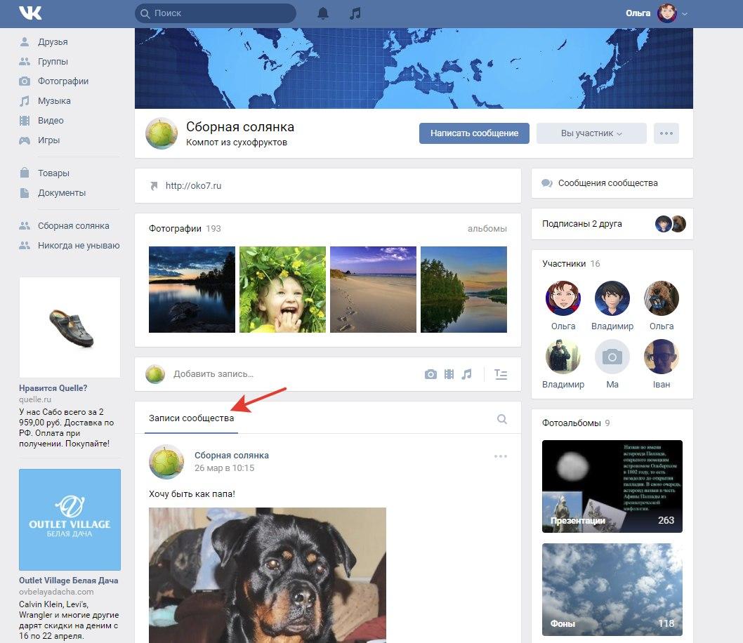 как удалить посты из группы или паблика вконтакте
