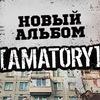 [AMATORY] | Новый альбом | 15.11 Москва