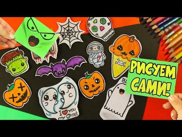 10 DIY Halloween КАРТИНКИ ДЛЯ НАКЛЕЕК ЛД и СРИСОВКИ своими руками
