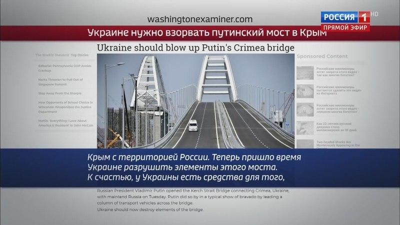 Пресса США призвала Украину ВЗОРВАТЬ Крымский мост