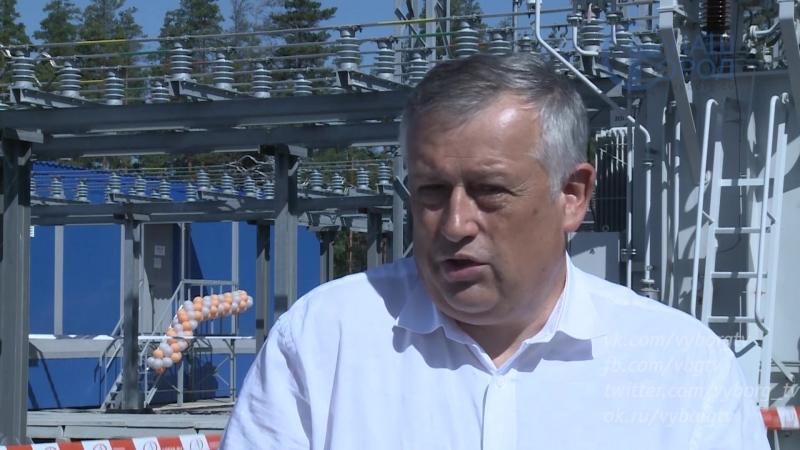 В Высоцке открыли современную электроподстанцию