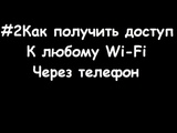 Как подключиться к Wi Fi без пароля