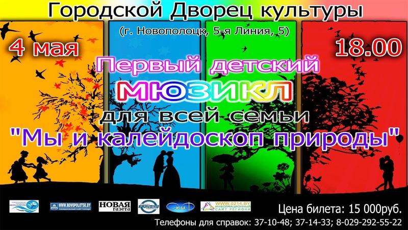 Детская студия Мастак - Первый детский мюзикл Мы и калейдоскоп природы 04.05.2012