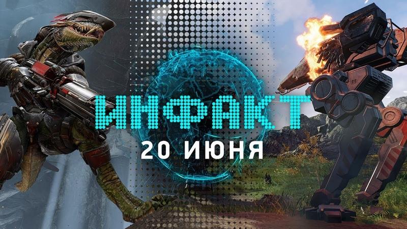 Город из Cyberpunk 2077, MechWarrior 5 перенесли, Quake Champions , новшества Steam...