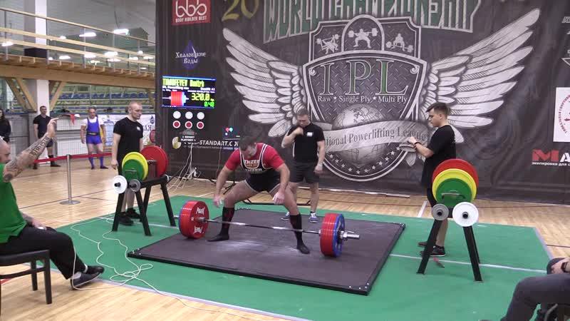 Тимофеев Дмитрий становая тяга 320 кг