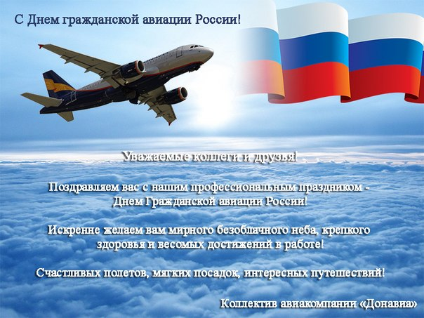 С днем гражданской авиации официальное поздравление