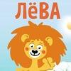 Детский центр ЛёВА Новый Оккервиль Кудрово СПб