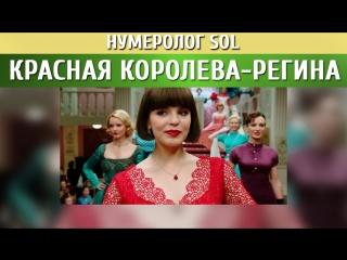 Нумеролог рассказал о судьбе Регины Збарской по дате рождения (1)