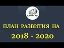 Кэшбери _ План развития компании на 2018 - 2020 _ Дмитрий Логинов