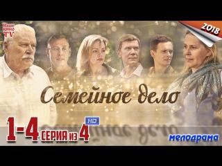 Ceмeйнoe дeлo / HD 1080p / 2018 (мелодрама). 1-4 серия из 4