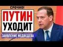 Дмитрий Медведев дал сигнал об уходе Путина названы сроки / новости сегодня