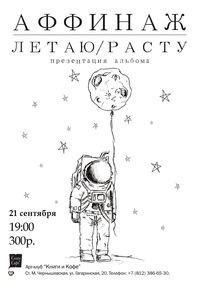 Аффинаж - Летаю/Расту (НОВЫЙ АЛЬБОМ 2014)
