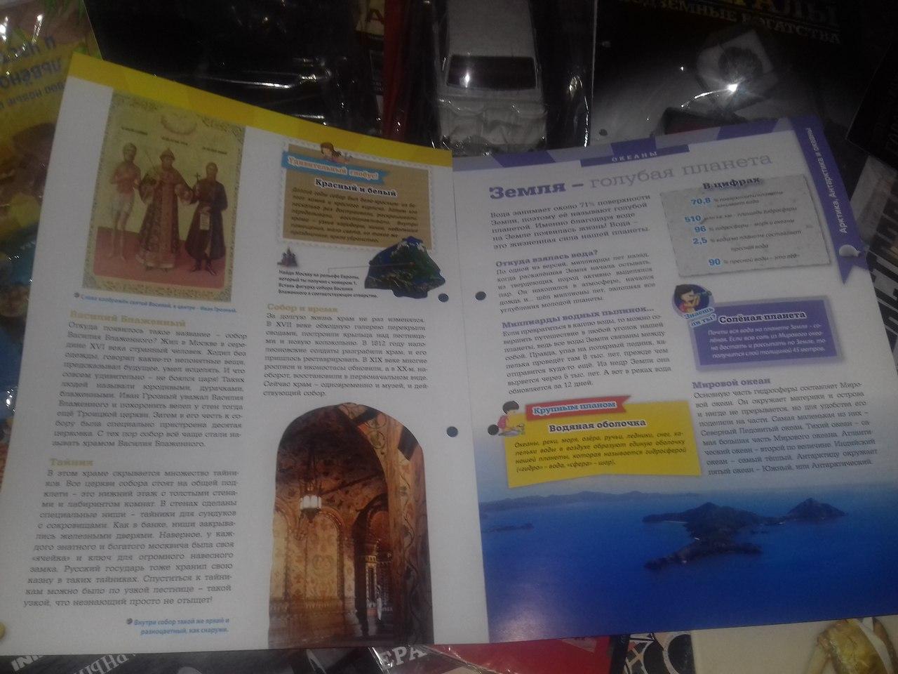 Собери Чудо-Глобус - Hachette - тест (перезапуск)