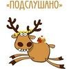 Подслушано в школе №6 Вологда