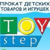 Прокат детских товаров и игрушек в Рязани
