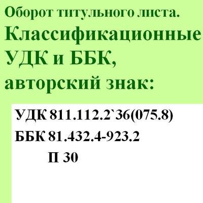 Получить присвоить УДК ББК Украина книге ВКонтакте