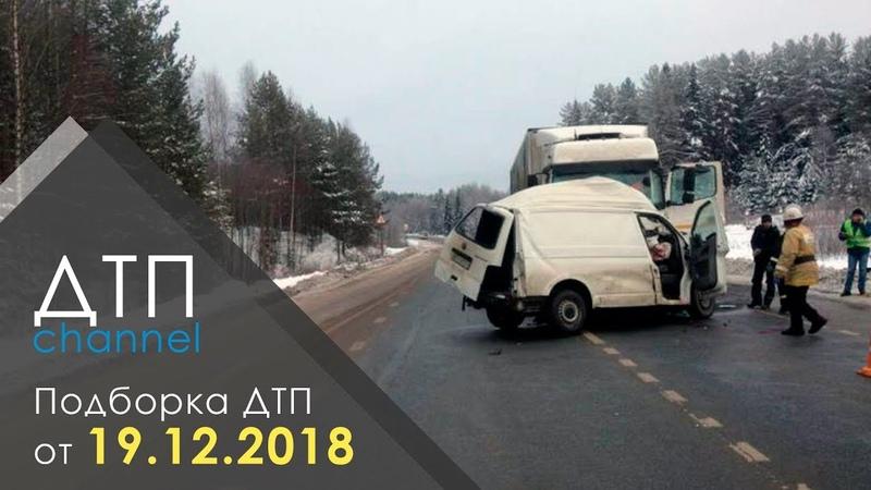 Подборка ДТП за 19.12.2018 год
