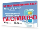 Miracle Telecom - СУПЕР ТЕМА! 90 токенов 22.5$ БЕСПЛАТНО вывод 2 раза в месяц!