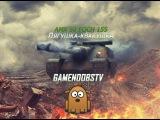 WOT Уютное местечко - Тактика Рудники AMX 50 Foch 155