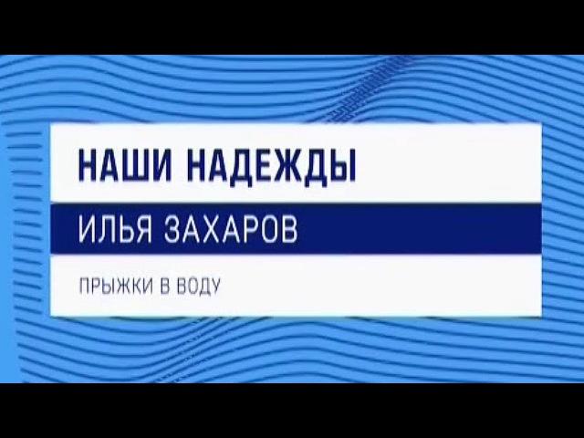 Большая вода.Илья Захаров.Наши надежды