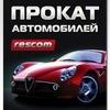 Rescom — прокат авто без залога и ограничений