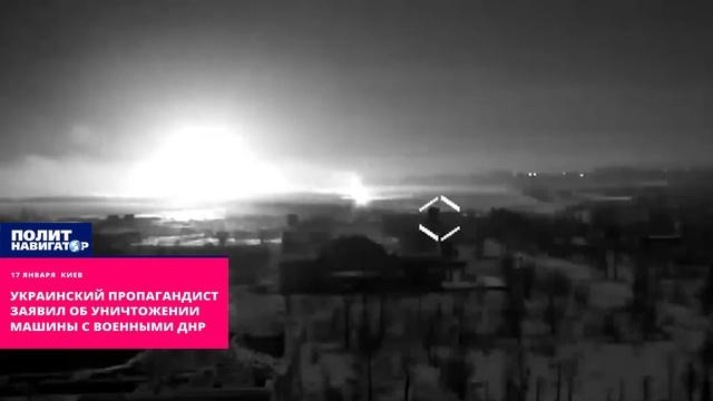 Украинский пропагандист заявил об уничтожении машины с военными ДНР