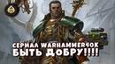 БОМБА СЪЕМКИ СЕРИАЛА по Warhammer 40K