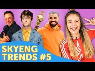 Drake круче The Beatles Илон Маск и мемы Дэниел Рэдклифф VS Бог [Skyeng Trends]