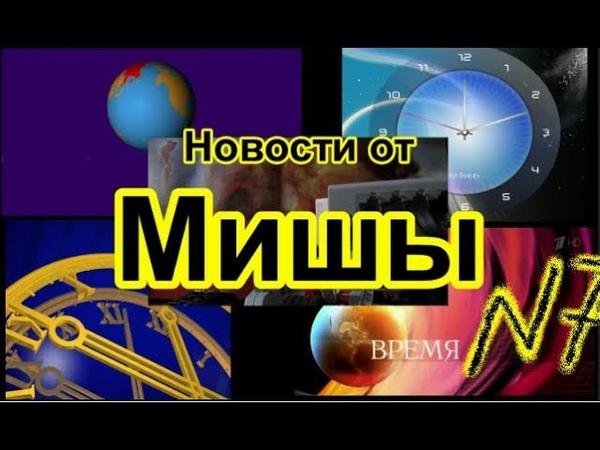 Новости от Мишы выпуск №7
