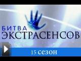 Битва Экстрасенсов 15 сезон, 4 выпуск