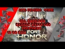 For Honor on AMD FX8320 4GHZ RADEON RX560 4GB 16GB RAM ENG RUS