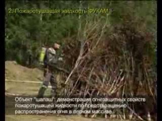 Фукам против пожара. Фильм 1 - НПО