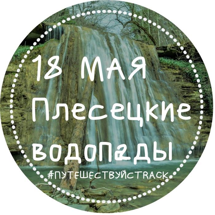 Афиша Краснодар 18 мая: Плесецкие водопады