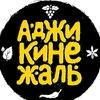 """Ресторан Гостеприимной Кухни """"Аджикинежаль"""""""