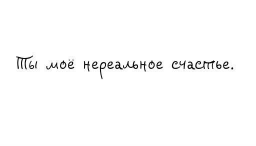 тебе красивая: