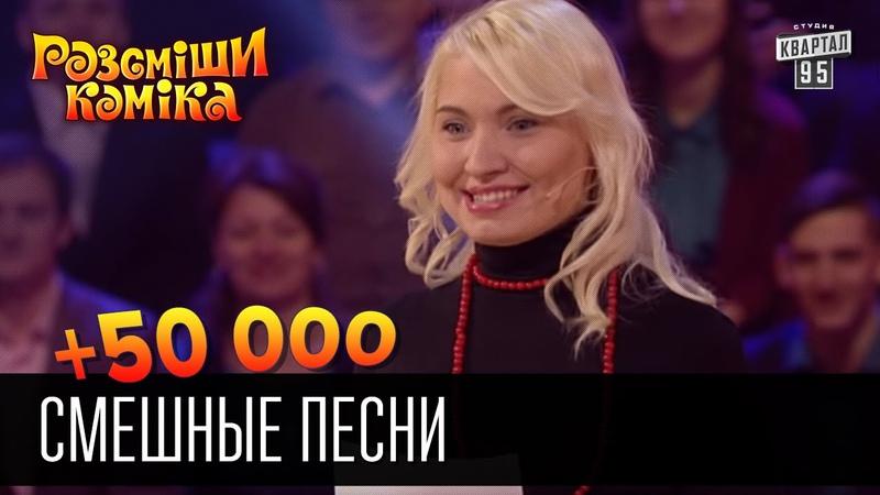 50 000 Смешные песни Рассмеши комика 2016
