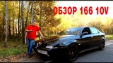 Обзор  Альфа Ромео 166 2.4 JTD 10 v (Alfa Romeo Review 166)