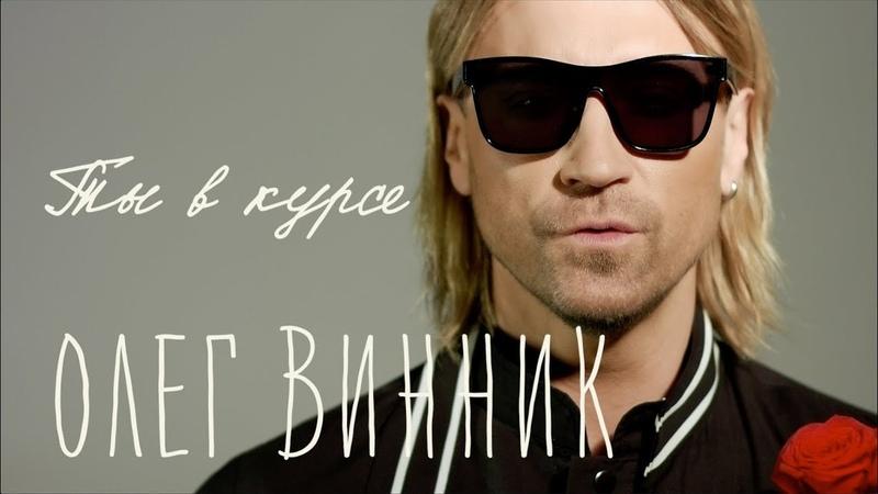Олег Винник Ты в курсе Lyric Video