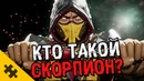 СКОРПИОН - Как попал в АД? ПРОТИВ САБ-ЗИРО. История ХАНЗО ХАСАШИ (Mortal Kombat 11)