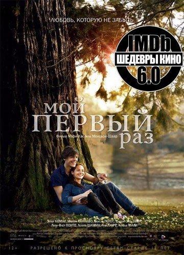 Прекрасный, чистый, невинный фильм с отличным саундтреками, хорошей игрой актеров и красиво поставленными сценами. Поклонникам