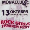 ROCK GIRLS FEMDOM FEST! 13 октября, Monaclub