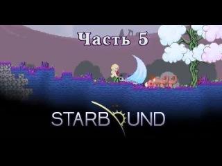 Starbound #5