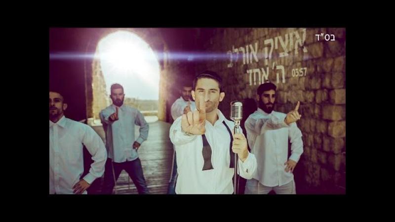 איציק אורלב ה אחד הקליפ הרשמי | Itzik Orlev HaShem Echad Official Music Video